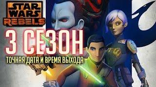 Звездные Войны: Повстанцы, 3 сезон - Точная дата и время выхода первого эпизода