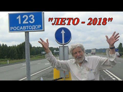 Вдоль Уральского хребта