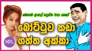 FUNNY | How to Make Paper Boat Sinhala