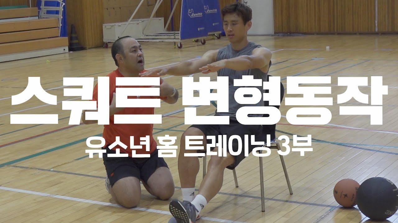 유소년을 위한 홈 트레이닝(3부)_원 레그 스쿼트