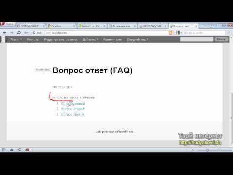 Как сделать вопрос-ответ на wordpress