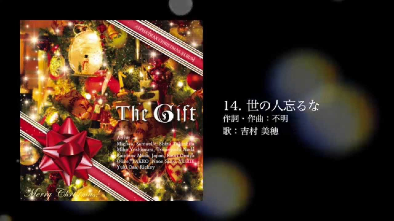 The gift alphatrax christmas album youtube the gift alphatrax christmas album negle Choice Image