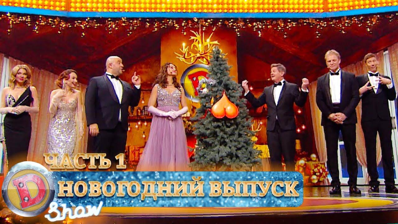 Дизель Шоу Новый Год 2021? Часть 1 - Новогодние поздравления 2021, юмор и приколы | С Новым годом!