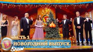 Дизель Шоу Новый Год 2021🎄 Часть 1 - Новогодние поздравления 2021, юмор и приколы | С Новым годом!