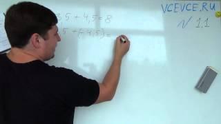 Задача №1.1 Алгебра 7 класс Мордкович.
