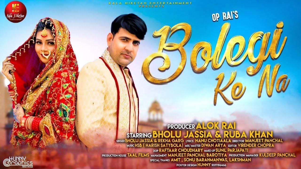 BOLEGI KE NA   Manjeet Panchal   New Haryanvi Songs Haryanavi 2020 I Ruba Khan I Bholu Jassia
