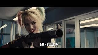 【猛禽小隊:小丑女大解放】解放宣言篇