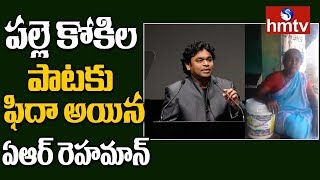 AR Rahman Utterly Impressed To Rural Woman Singer Baby Voice | hmtv