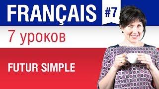 Futur simple. Простое будущее время во французском языке. Елена Шипилова.