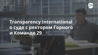 Как мы защитили Transparency International от ректора Горного университета