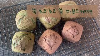 쑥초코 초코쑥 파운드케이크 만들기   쑥 향 솔솔~ 쑥…
