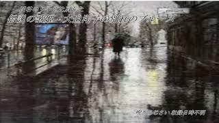 収録日時はわかりませんが、昭和末期だと思います。「傘がない」には喉...