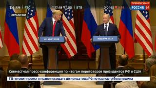 Трамп в ШОКЕ! Путин ЖЕСТКО ПОСТАВИЛ американского журналиста на место!