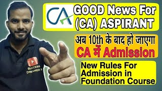 How to Register in CA Foundation | How to get Admission in Ca Course |