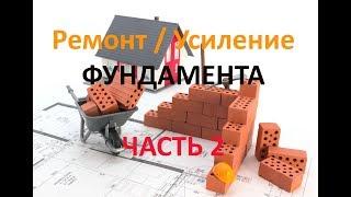 Ремонт та підсилення фундаменту будинку р. Краснодар - частина друга.