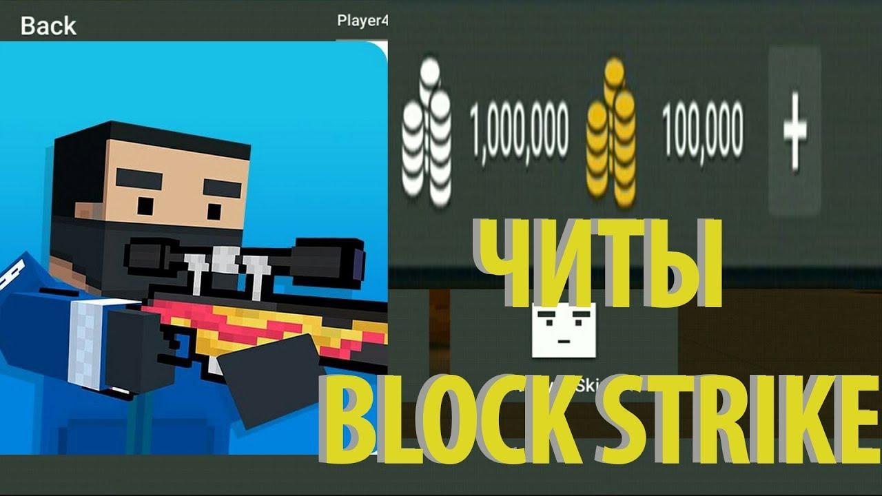 игры зомби блоки чит на деньги