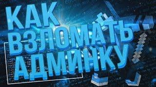 Как взломать секретный вопрос в майнкрафте