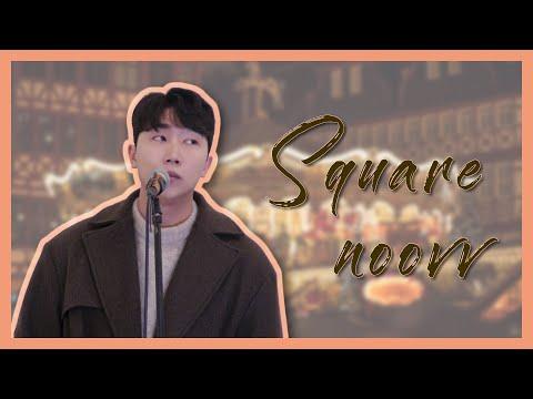 2020년 신년맞이 첫 커버! 백예린(Yerin Baek) - Square(2017) [Cover By. Noovv]