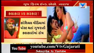 Gujarat: Gujarati  Singer Offended Government after Banned Hath Ma Chhe Whisky Song |  Vtv News