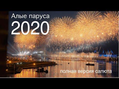 Алые паруса 2020 салют полная версия | Zyablowmedia