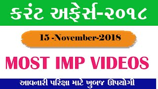 15 november current affairs || current affairs || current affairs 2018 || current news || news