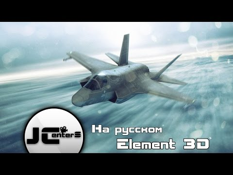 Element 3D World Position pass и Engine Часть 1! After Effec
