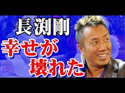 真子 長渕 石野