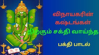 sokkanathan petredutha pillayar songs | kadavul dharisanam