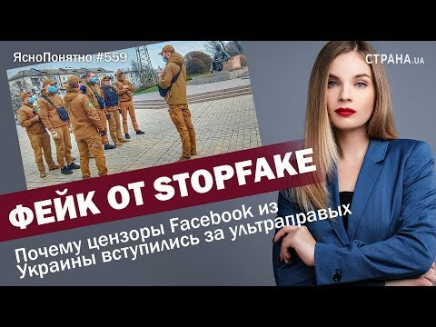 Фейк от StopFake. Почему цензоры Facebook из Украины вступились за ультраправых | ЯсноПонятно #559