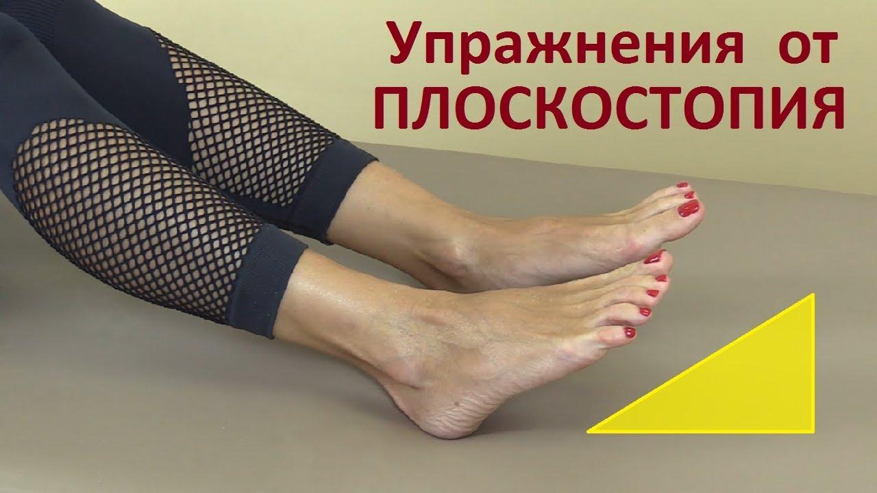 Лечение плоскостопие массажер почему нюхают женское белье