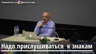 Торсунов О.Г.  Надо прислушиваться к знакам