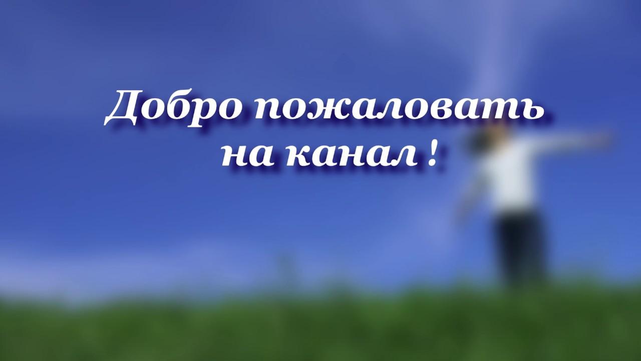 Фото с надписью добро пожаловать на мой канал, для любимого