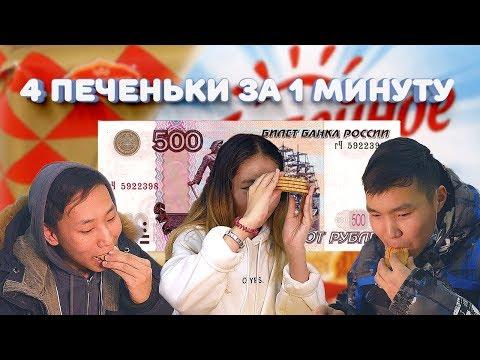 СЪЕШЬ 4 ПЕЧЕНЬЯ И ПОЛУЧИ 500 РУБЛЕЙ + КОНКУРС!
