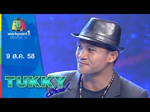 Tukky Show | ตายแล้วฟื้น | เปิดใจบัวขาว | 9 ส.ค. 58 Full HD