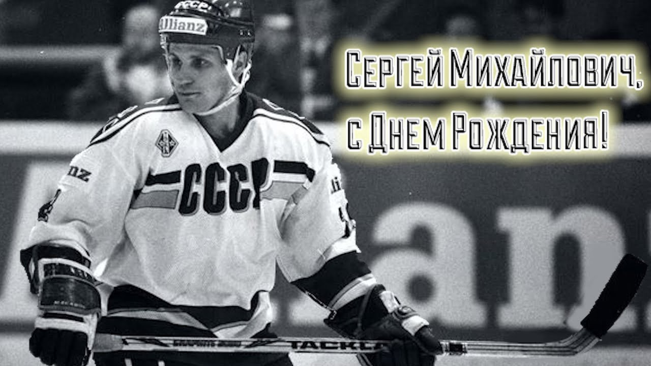 Сергею Макарову – 62!