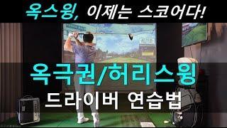 옥극권허리스윙 드라이버 효율적인 연습방법  골프혁명 옥…
