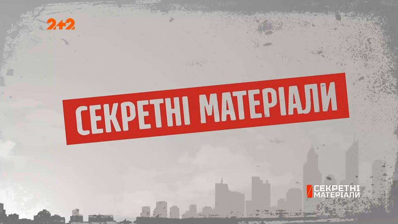 Секретні матеріали от 25.01.2021 Мітинги за свободу Олексія Навального, Відпочинок політиків, Трагед