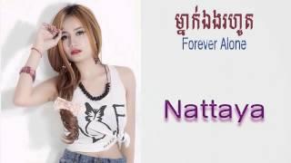ម្នាក់ឯងរហូត   Mnak Eng Rohot   Nattaya