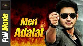 Meri Adalat│Full Movie│Mahesh Babu, Rakshita