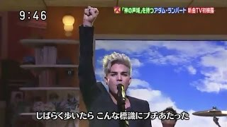 "Adam Lambert ""Trespassing""  TV show in Japan 2012"