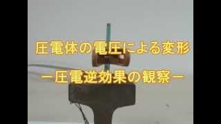 圧電体の電圧による変形-圧電逆効果-