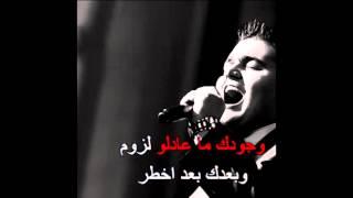 Arabic Karaoke: Pavo Albi ana mawjou3