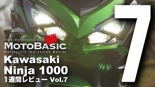 Ninja1000 (カワサキ/2018) バイク1週間インプレ・レビュー Vol.7 Kawasaki Ninja 1000 (2018) 1WEEK REVIEW thumbnail