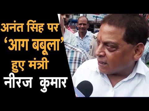 Ananat Singh पर 'आग बबूला' हुए मंत्री Neeraj Kumar, आखिर Shahabuddin से क्यों जोड़ा देखिये