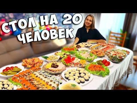 Праздничный стол на 20 ЧЕЛОВЕК, меню на день рождения, All Inclusive по-домашнему:)