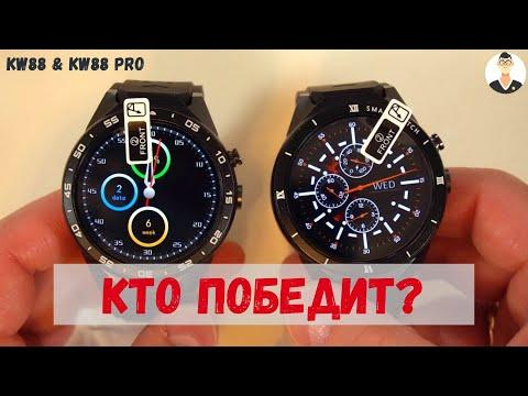 KingWear KW88 Vs KW88 Pro сравнение Smart Android Watch