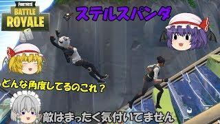 【Fortnite】後ろから忍び寄るパンダ!それに気付かない敵の運命は!?【ゆ…