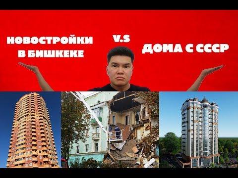 Какую квартиру брать в Бишкеке? Новостройку или вторичку