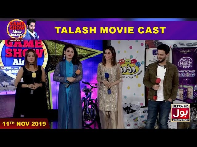 Talash Movie Cast In Game Show Aisay Chalay Ga With Danish Taimoor