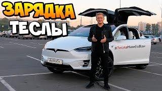 Как установить электро - зарядку для Tesla Model X P100D в России + КОНКУРС С ТЕСЛОЙ #ТеслаНамбаВан